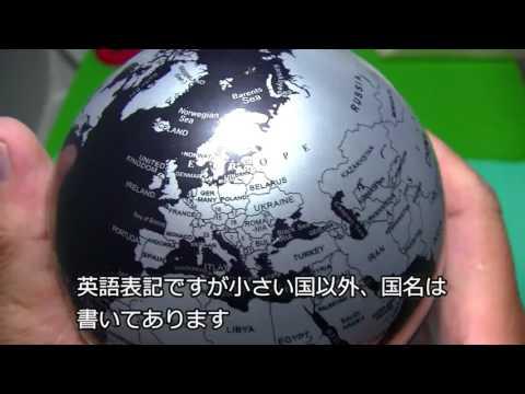 Yosoo 地球儀 自動回転 不思議な地球儀 台座付き 英語表記 飾り用品 教学用 インテリア 知育玩具