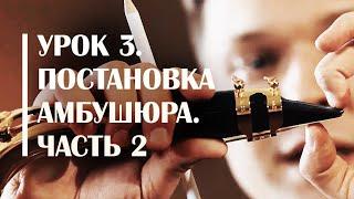 Постановка амбушюра саксофониста. Сергей Колесов Урок#3 Часть 2