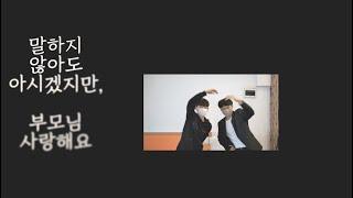 어버이 주일 2부 오프닝 영상(사직동교회 고등부)