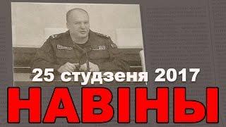 Новости Бреста 25_01_2017(, 2017-01-24T22:04:14.000Z)