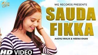 Latest Haryanvi Songs Haryanvi 2018 Sauda Fikka Heena Khan Haryanvi Songs Haryanvi 2018