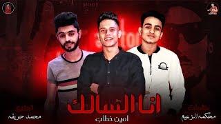 مهرجان انا السالك غناء امين خطاب  - كلمات محكمة  -  توزيع محمد حريقه