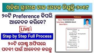 How to apply odisha postal gds 20 preference | Odisha Gramin Dak Sevak 20 Preference