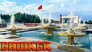 ЗДЕСЬ КРАСИВО!!! Бишкек 2019 центр города. Киргизия Supara Chunkurchak.
