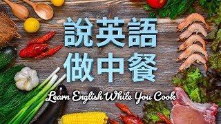 """說英語做中餐 """"西蘭花炒蝦仁"""" - Stir fired broccoli with shrimp"""