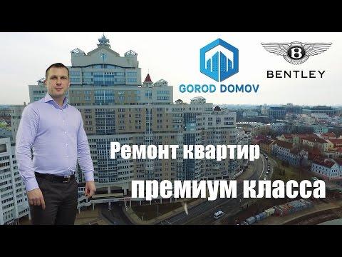 Ремонт квартиры премиум класса под ключ в Минске. Дизайн интерьера.