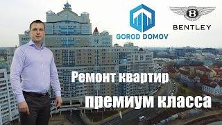 Ремонт квартиры премиум класса под ключ в Минске. Дизайн интерьера.(, 2017-03-12T17:59:25.000Z)