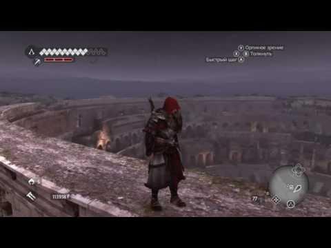 Прохождение Assassin's Creed: Brotherhood - Истина