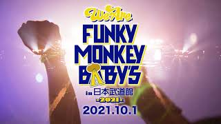 「WE ARE FUNKY MONKEY BΛBY'S in 日本武道館 -2021-」トレーラー映像