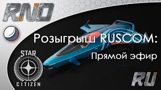 Star Citizen - Розыгрыш Origin 135c и декора от RUSCOM
