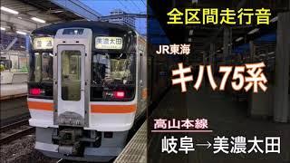 【全区間走行音】キハ75系〈普通〉岐阜→美濃太田 (2019.3)