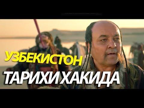 УЗБЕКЛАР-ТАРИХИНИ БИЛАСИЗМИ--12-канал