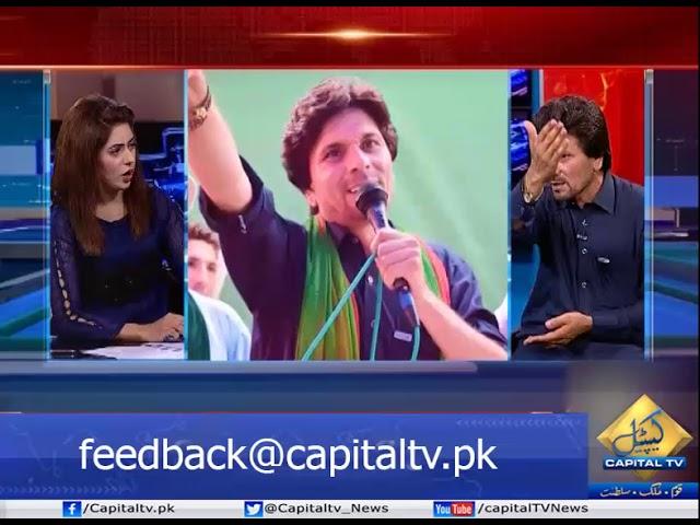 CapitalTV: Exclusive interview of PTI Chai wala MNA Gul Zafar Khan