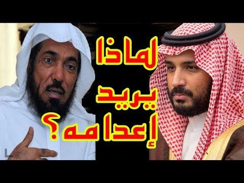 لماذا يريد محمد بن سلمان إعدام الشيخ  سلمان العودة؟