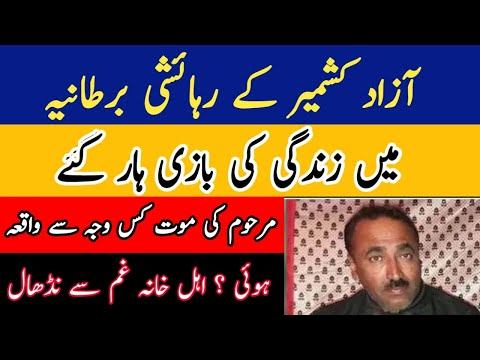 UK Overseas News    UK Syed Antique Shah News    Sada E Haq Kashmir News