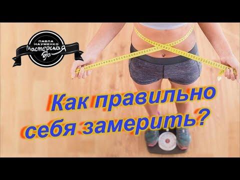 Как измерять сантиметровой лентой
