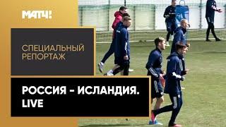 Россия Исландия Live Специальный репортаж