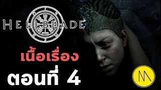 Hellblade : senua's sacrifice (ไทย) : ep.04 เทพแห่งเปลวเพลิง
