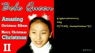 베베퀸 - 천사들의노래 (메리크리스마스)