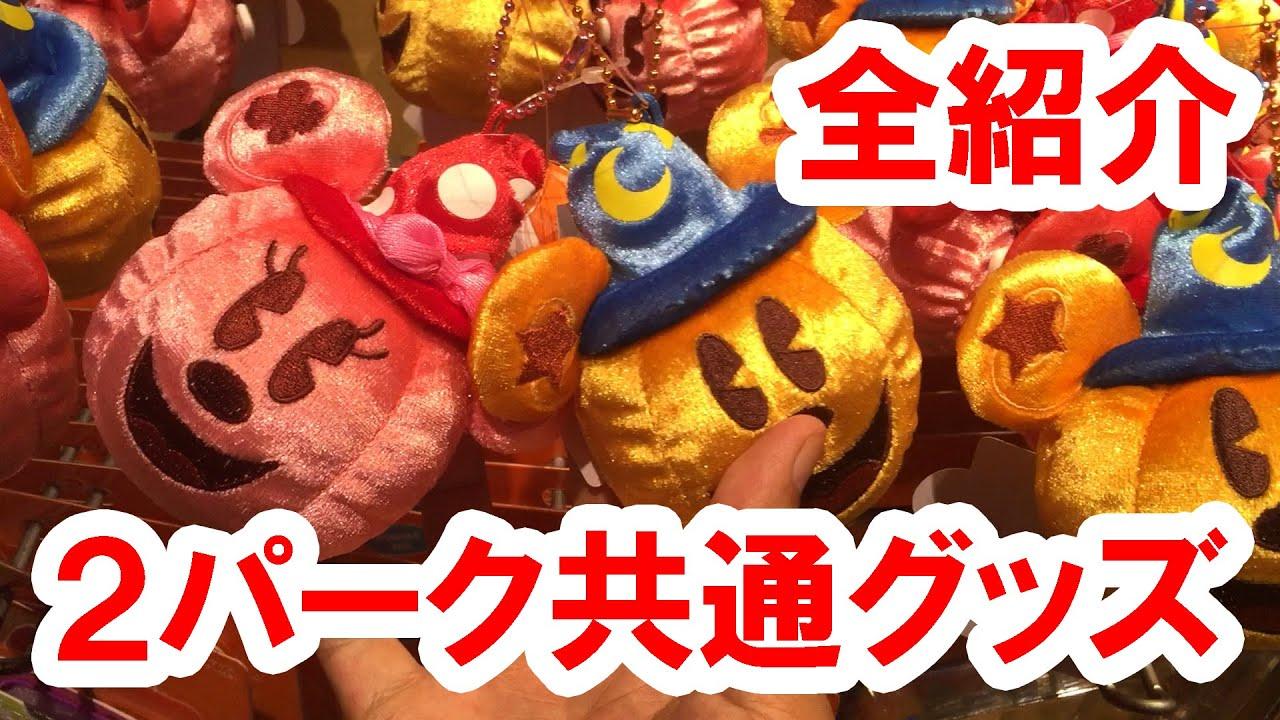 ショップ店内から実況紹介】ディズニーハロウィン2015/2パーク共通