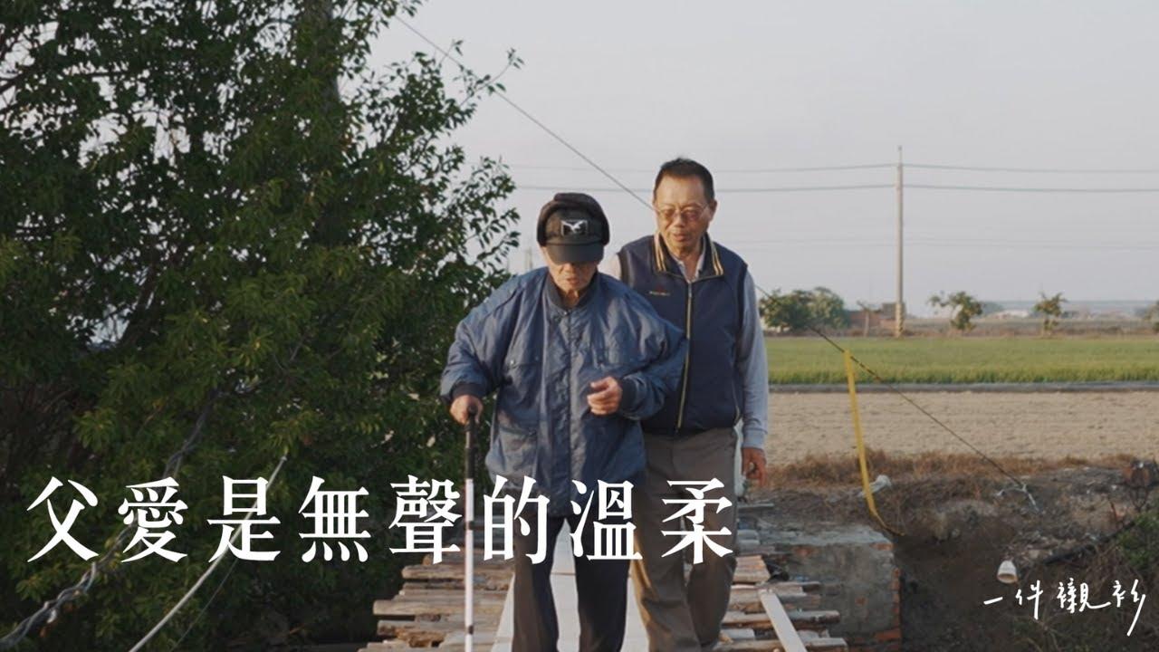台南魚塭家庭傳承三代的父愛。一件襯衫x力暘能源
