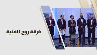 اسماعيل البقاعي - فرقة روح الفنية