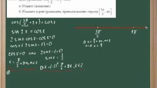 Нахождение корней тригонометрического уравнения