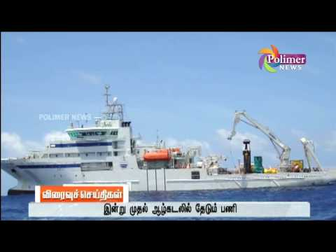 Explorere ships Sagar, Rathna Kar, Samuthra Kani will join the Missing plane search | Polimer News