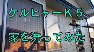 ケルヒャーK5高圧洗浄機で家を洗う 外壁 窓ガラス 犬走り thumbnail
