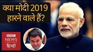 Assembly Elections 2018 : Will Modi-Amit Shah combo survive 2019 Lok Sabha Election (BBC Hindi)
