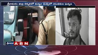 Drunken Youth clashes with Beer bottles at Srikakulam | ABN Telugu