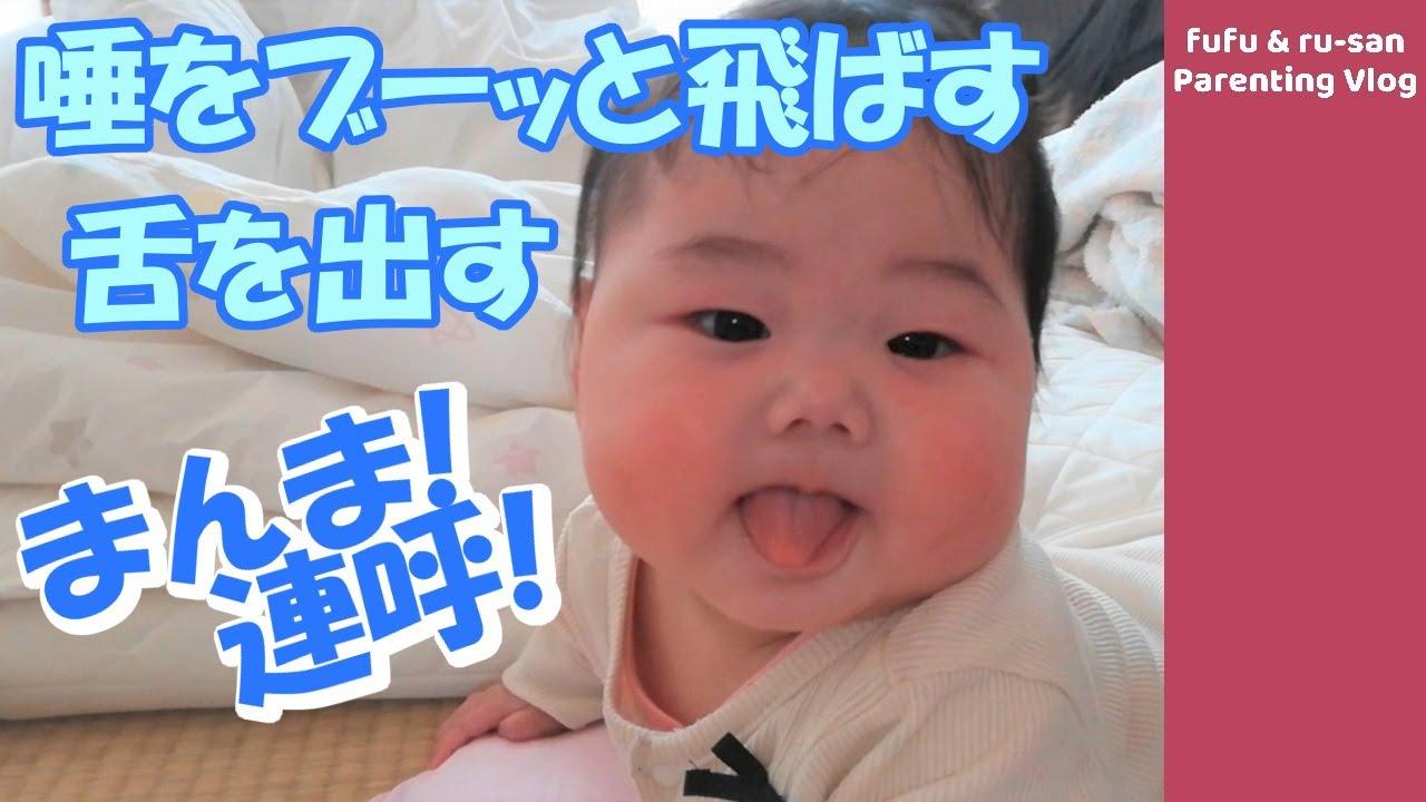 唾 飛ばし 赤ちゃん