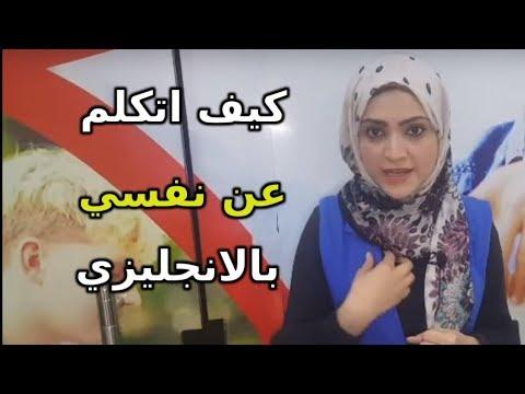 كيف اتعلم انجليزي تحدث عن نفسك باختصار بالانجليزي تعبير عن نفسي وهواياتي Noha Tolba Youtube