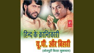 Babu Veer Kunwar Singh Ki Veerta