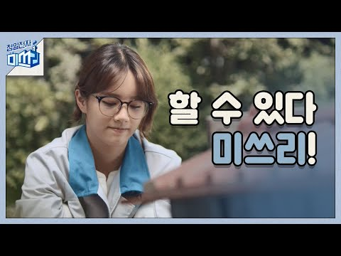 Download 하이라이트 평범한 우리들의 진짜 이야기 청일전자 미쓰리 청일전자 미쓰리 miss lee Mp4 baru