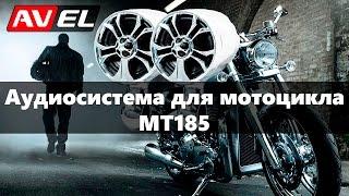 Акустическая система для мотоцикла MT185: обзор и распаковка