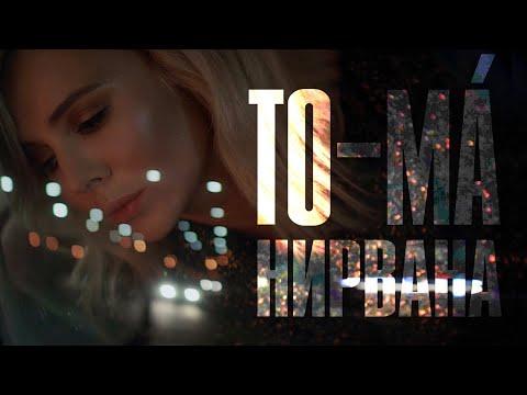 TO-MA — Нирвана (премьера клипа, 2020)