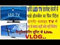Buy LED TV from the direct company on the wholesale rate/LED TV खरीदें होलसेल रेट पर डायरेक्ट कंपनी