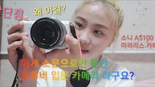 카메라 소니 A5100 언박싱 (?) 후기 , A500…