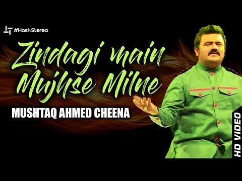 Mushtaq Ahmed Cheena    Zindagi Main Mujhse Milne     Official Video    Hash Stereo