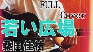 NHK朝の連続テレビ小説「ひよっこ」テーマソング、桑田佳祐さんの「若い...