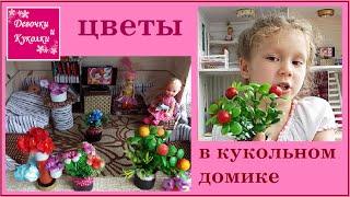 DIY. Домик для кукол, как сделать цветы.The flowers in the doll house