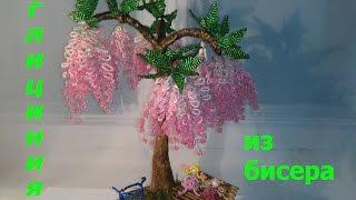 Глициния из бисера (wisteria Bead)
