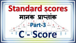 lecture-13 || standard scores or derived scores || part 3 || C-score