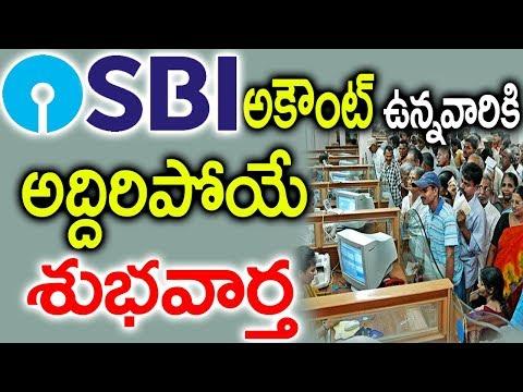 SBI  అకౌంట్ ఉన్నవారికి అద్దిరిపోయే శుభవార్త || SBI Accounts Customers has a Good News || SumanTV