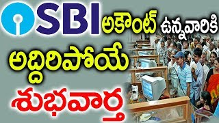 SBI  అకౌంట్ ఉన్నవారికి అద్దిరిపోయే శుభవార్త    SBI Accounts Customers has a Good News    SumanTV