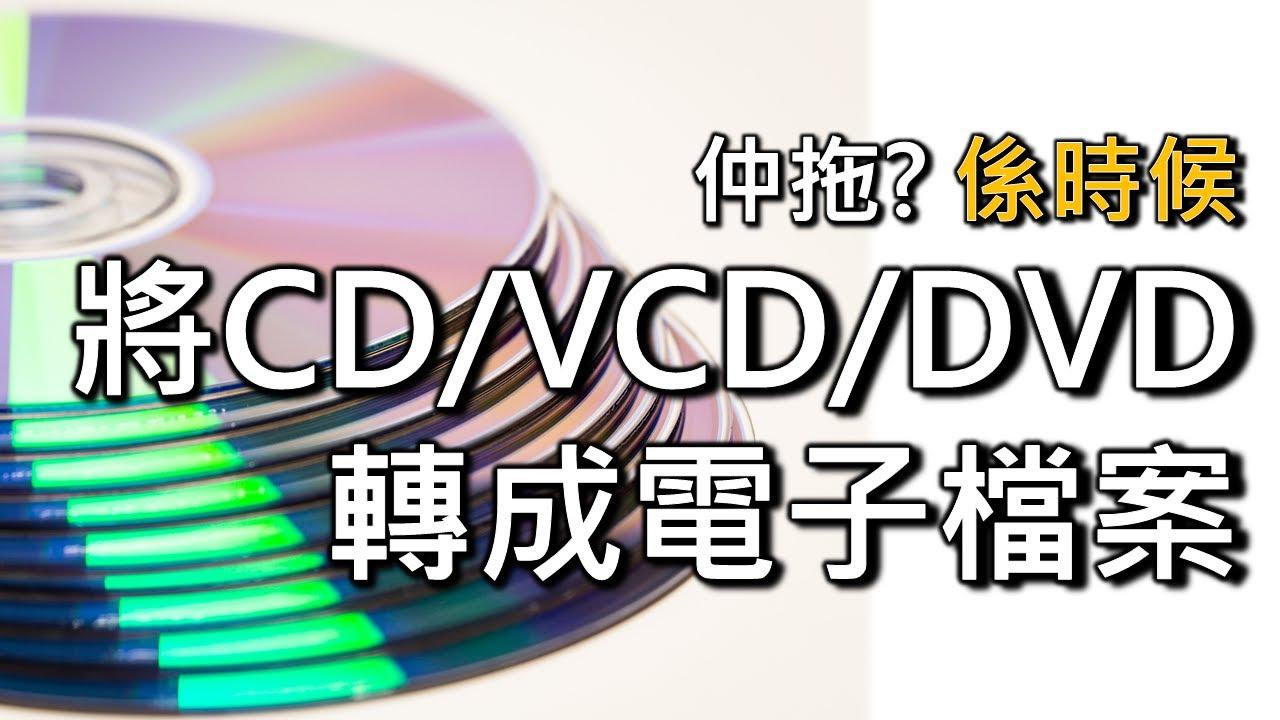 [斷捨離技巧8] 將 CD/VCD/DVD 轉成電子檔案