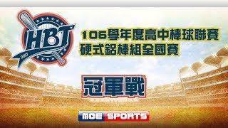 普門高中 - 穀保家商::冠軍戰::106學年度高中棒球運動聯賽硬式鋁棒組全國賽 網路直播