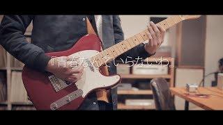三月のパンタシア - 「青春なんていらないわ」 / Guitar Cover