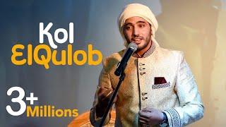 Download lagu كل القلوب الى الحبيب تميل محمد طارق the prophet
